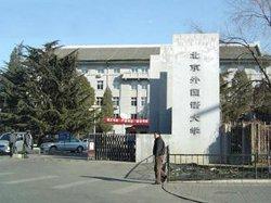 什么是高翻院?我国的高级翻译学院的有哪些?