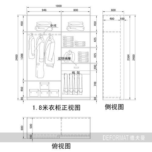 衣柜内部格局尺寸,挂衣区,挂衣区又分为挂大衣,上衣两个区,短衣