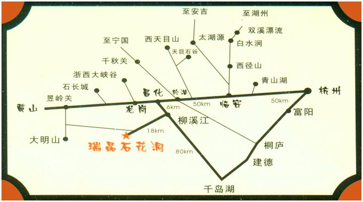 过留下收费站走02省道(现在的杭徽高速)临安方向也就是安徽黄山方向走