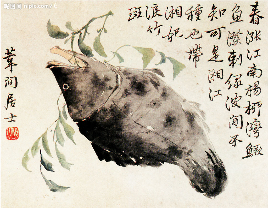 《鳜鱼图》是中国清代画家边寿民的国画作品