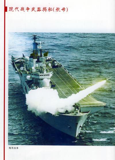直升机航空母舰