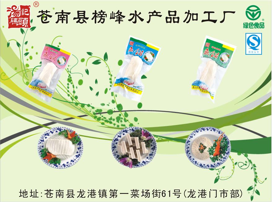 苍南县榜峰水产品加工厂