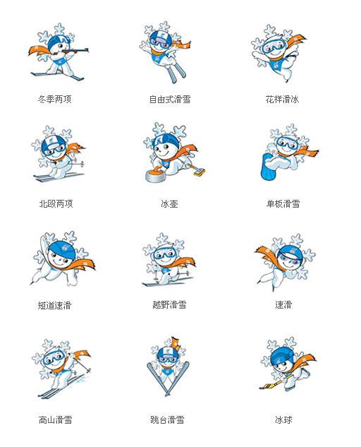第24届世界大学生冬季运动会闭幕式在体育馆隆重举行