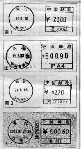 邮资机 连接线25转15
