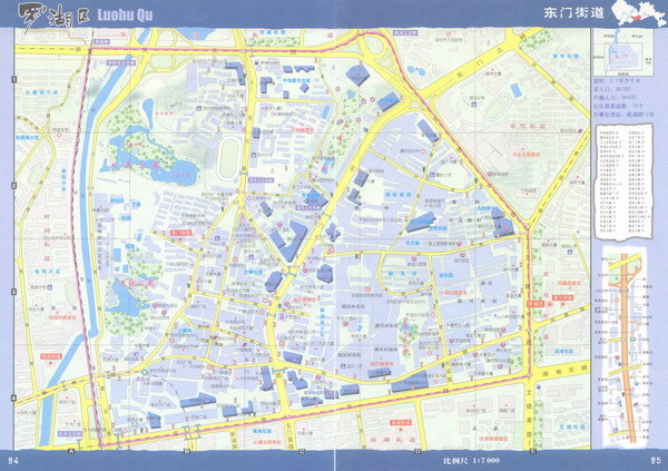 深圳市东门街道办事处