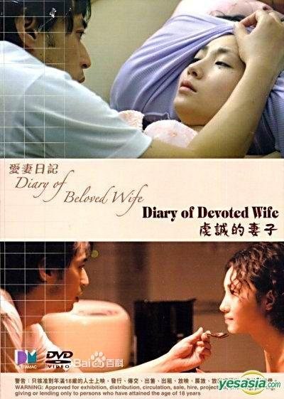 妻子的日记 2016催泪片 HD720P 高清无水印迅雷下载 国语中文