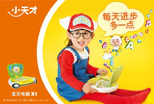 小天才专注于中国儿童市场