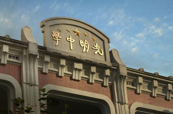 潮州四大重点高中是图片