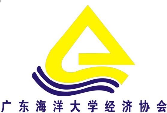 广东海洋大学经济协会