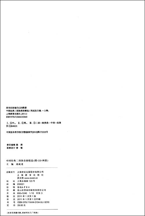 中国经典二胡独奏曲精选