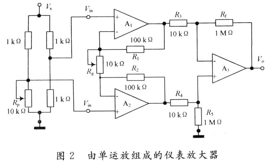 由3个通用型运放lm741组成三运放仪表放大器电路形式