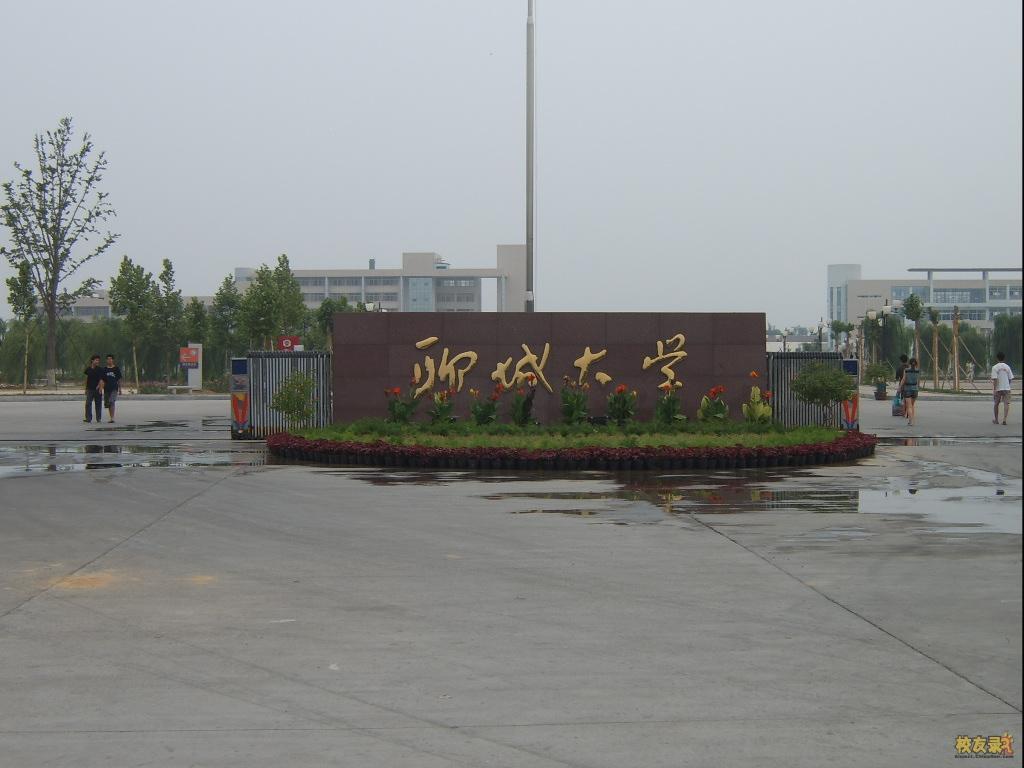 编辑本段校园文化 校徽   聊城大学校徽由聊城大学艺术学院美术系图片
